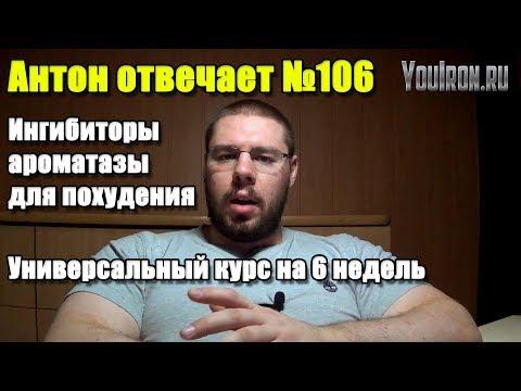 Антон Отвечает №106 УНИВЕРСАЛЬНЫЙ КУРС НА 6 НЕДЕЛЬ | ИНГИБИТОРЫ АРОМАТАЗЫ ДЛЯ ПОХУДЕНИЯ