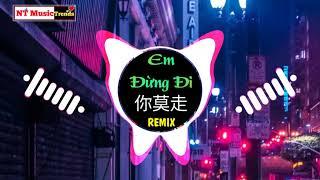 山水组合 - 你莫走 (DJ弹鼓版) Em Đừng Đi (Remix Tiktok) - DJ ProgHouse Mix || China Mix Hot Tiktok Douyin【抖音】