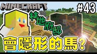 【Minecraft】蘇皮生存系列 #43 超級隱形馬!!!出發林地府邸!!【當個創世神】
