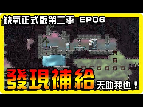 【Oxygen not included】缺水危機居然找到有水補給的遺跡?!