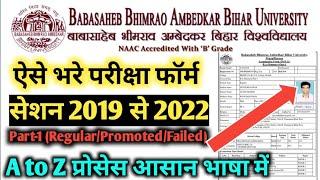 ऐसे भरे पार्ट-1 का परीक्षा फॉर्म, बिहार विश्वविद्यालय मुजफ्फरपुर brabu part-1 exam form online