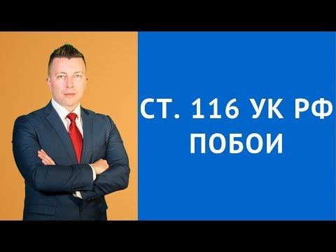 ст 116 УК РФ - Побои - Наказание за побои - Адвокат по уголовным делам