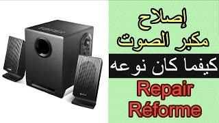 تعلم كيف يتم إصلاح مكبر الصوت كيفما كان نوعه و حجمه || Repair Speaker