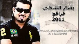 بشار الشطي - فراقوا (هاكا) 2011 + التحميل تحميل MP3