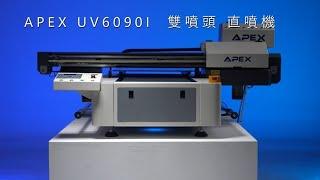 APEX UV 6090I 直噴機 | UV直噴 | 雙噴頭 | 奕昇有限公司