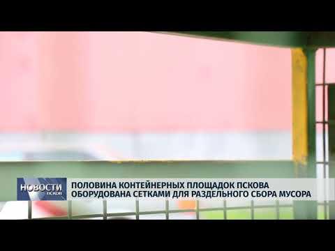 Новости Псков 17.08.2018 # У половины спецплощадок Пскова есть сетки для раздельного сбора мусора