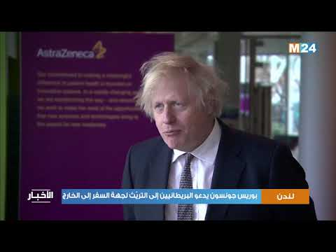بوريس جونسون يدعو البريطانيين إلى التريّث لجهة السفر إلى الخارج