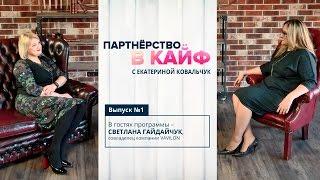 №1 «Партнерство в КАЙФ™» – гость Светлана Гайдайчук