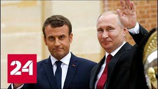 СМИ Франции: диалог Парижа и Москвы пойдет на пользу всей Европе - Россия 24
