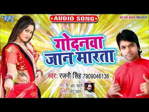 गोदनवा जान मरता - #Rajni Singh का सबसे हिट नया गाना 2019 - Godnawa Jaan Marata - Bhojpuri Songs 2019