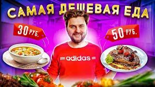 Самая ДЕШЕВАЯ доставка / Много еды за копейки