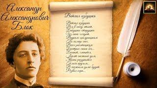 """Стихотворение А.А. Блок """"Ветхая избушка"""" (Стихи Русских Поэтов) Аудио Стихи Слушать Онлайн"""