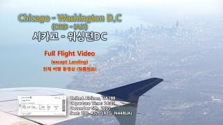 Chicago to Washington D.C. (시카고-워싱턴DC), United Airlines (UA288), Flight Video (비행영상)