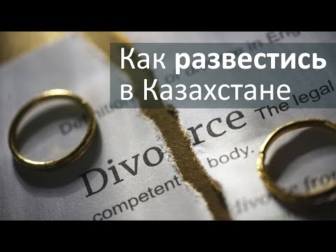 Развод - легко, быстро и не страшно