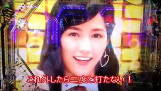 ぱちんこ AKB48 123フェスティバル! 釘悪だが打ってみた結果!