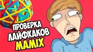Проверка Лайфхаков Mamix | 3 странных лайфхака