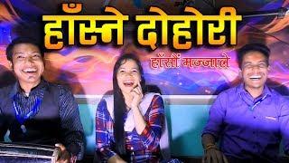 हाँस्ने दोहोरी ❀ Tekendra, Suresh Bc Sharmila BC ❀ Live Dohori