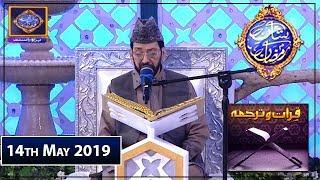 Shan-e-Sehr   Segment Qiraat-o-Tarjuma   14th May 2019