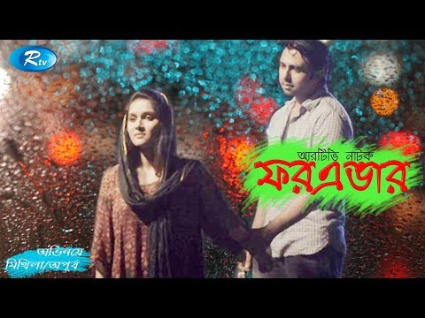 Forever | Apurba | Mithila | Rtv Special Drama