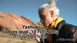 Yashua Todo Es Igual מתורגם לעברית
