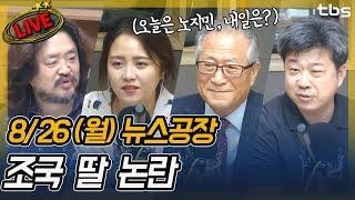[8/26] 노지민, 정세현, 김호창, 조국 후보자 딸 동문들 | 김어준의 뉴스공장