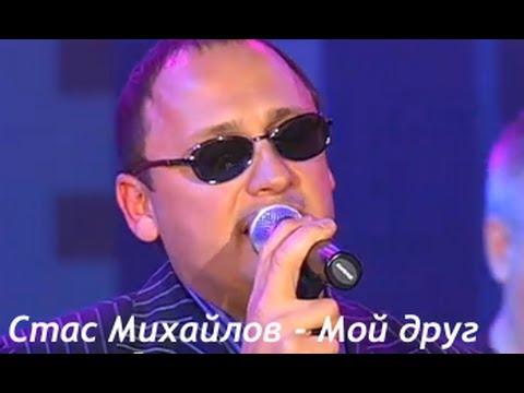 Стас Михайлов - Мой друг