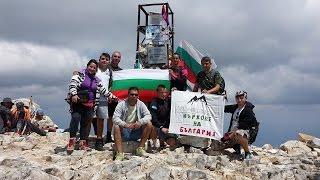 Изкачване на връх Вихрен (2914м.) (07.08.2016г.)