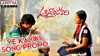 Ye Kaviki Promo Video Song || Andra Pori Songs || Aakash Puri, Ulka Gupta
