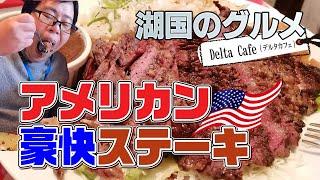 【湖国のグルメ】Delta Cafe(デルタカフェ)【アメリカン豪快ステーキ】