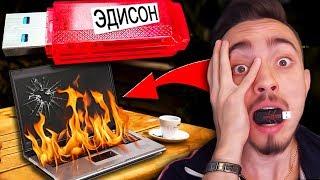 ПОДПИСЧИК ВЗОРВАЛ МОЙ КОМПЬЮТЕР ЧЕРЕЗ USB ФЛЕШКУ!
