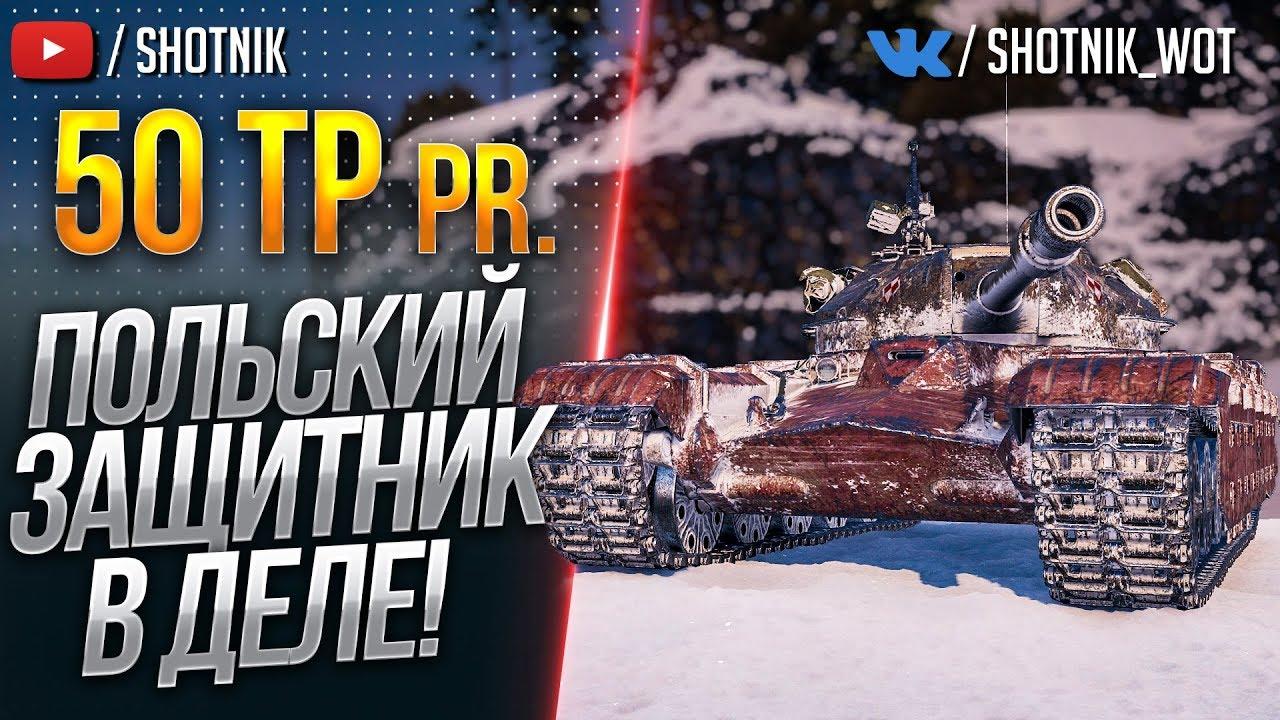 50TP prototyp - ПОЛЬСКИЙ ЗАЩИТНИК В ДЕЛЕ!