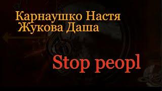 Stop people. Карнаушко Н Жукова Д Вокальная студия ARTIST (г.Курск)