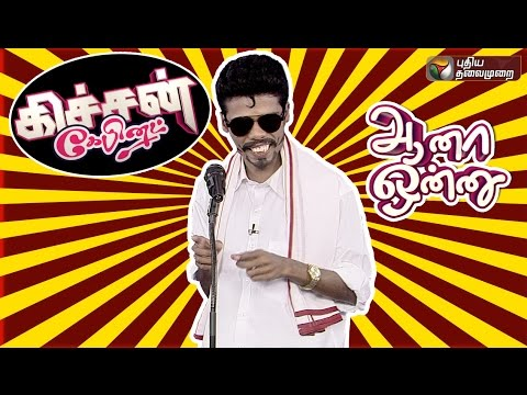 Kitchen-Cabinet-05-04-2016--Idi-thangi-Puthiyathalaimurai-TV