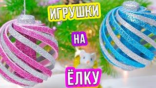 🎄НОВОГОДНИЕ ИГРУШКИ из фоамирана на Ёлку🎄DIY Christmas Ornaments