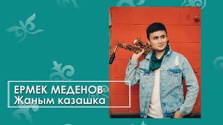 Ермек Меденов - Жаным казашка (аудио)