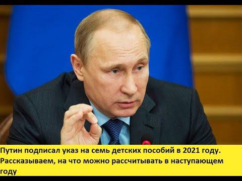 Путин подписал указ на семь детских пособий в 2021 году.