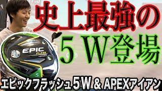 【Golf】 Episode 123 Callaway Terbang Jarak Jauh! Epic Flash 5W Monster & Fly Forged Iron