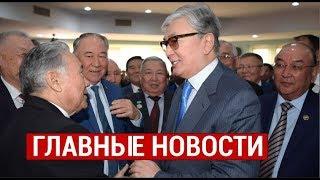 Новости Казахстана. Выпуск от 19.05.19 / Басты жаңалықтар