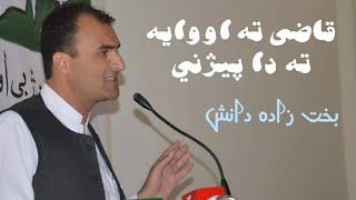 Qazi Ta Owaya Ta Da Pejane | Bakht Zada Danish | Pashto Poetry