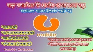 All Of Service For U Mobile || মালেয়শিয়ার ইউ মোবাইল এর সকল সেবা সমূহ