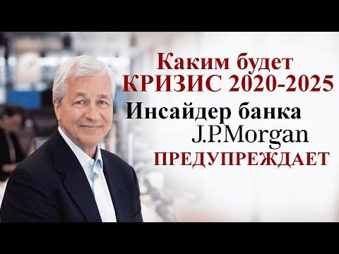 Нас ждёт масштабный кризис. Главный аналитик банка Рокфеллеров. Предсказание кризиса 2020 - 2025.