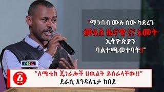 "Ethiopia: ""ለሜቴክ ጄነራሎች ሀዉልት ይሰራላቸው!!""  ደራሲ እንዳለጌታ ከበደ"
