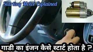 How Does An Engine Start | Starting Motor Explained |Cranking Motor