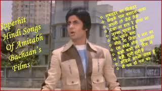 Superhit Hindi Songs Of Amitabh Bachchan's Films अमिताभ बच्चन की फिल्मो के सर्वश्रेष्ठ हिंदी गीत