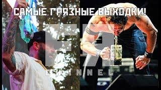 Скандальные поступки РОК звёзд ч.3.Limp Bizkit VS Bloodhound Gang!