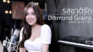 รสชาติรัก ft. นมมอลต์นัว Diamond Grains | Acoustic by ไอซ์ X โอ๊ต