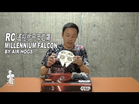開箱 RC Millennium Falcon by Air Hogs ( 星際大戰之遙控千年之鷹 )