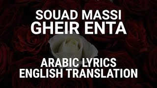 اغاني طرب MP3 Souad Massi - Gheir Enta - Algerian Arabic Lyrics + Translation - سعاد ماسي - غير إنت تحميل MP3