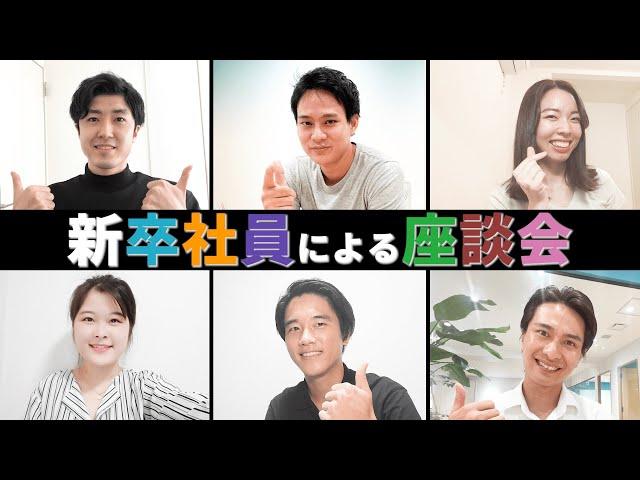 【ノースサンド】新卒社員による就活生向け座談会