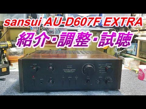 SANSUI AU-D607F EXTRA  DCバランス調整・BIAS電流調整・試聴・この中高域がたまらないんですよ~
